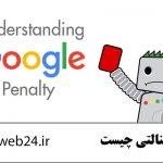 پنالتی گوگل چیست؟ | تشخیص پنالتی شدن سایت توسط گوگل