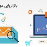 SEM چیست؟ بازاریابی موتورهای جستجو چیست؟