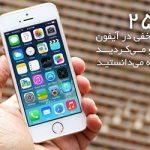 ترفندهای گوشی آیفون | ۲۵ ترفند مفید و پنهان ios