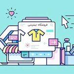 فروشگاه اینترنتی برتر ایرانی را با هم بشناسیم.